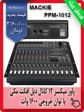 فروش پاور میکسر MACKIE PPM1012