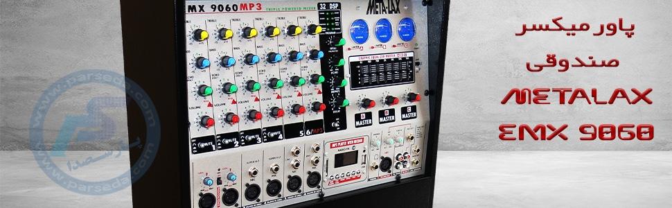 پاور میکسر متالکس metalax 9060