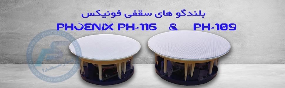 اسپیکر سقفی phoenix 109 , phoenix 116