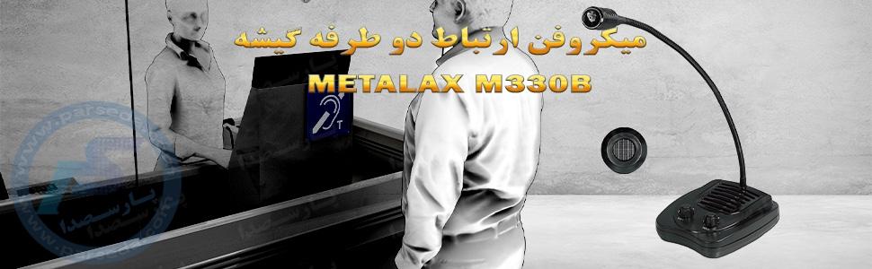 سیستم ارتباط گیشه دو طرفه metalax m330b