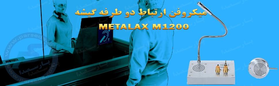 سیستم ارتباط دو طرفه metalax 1200