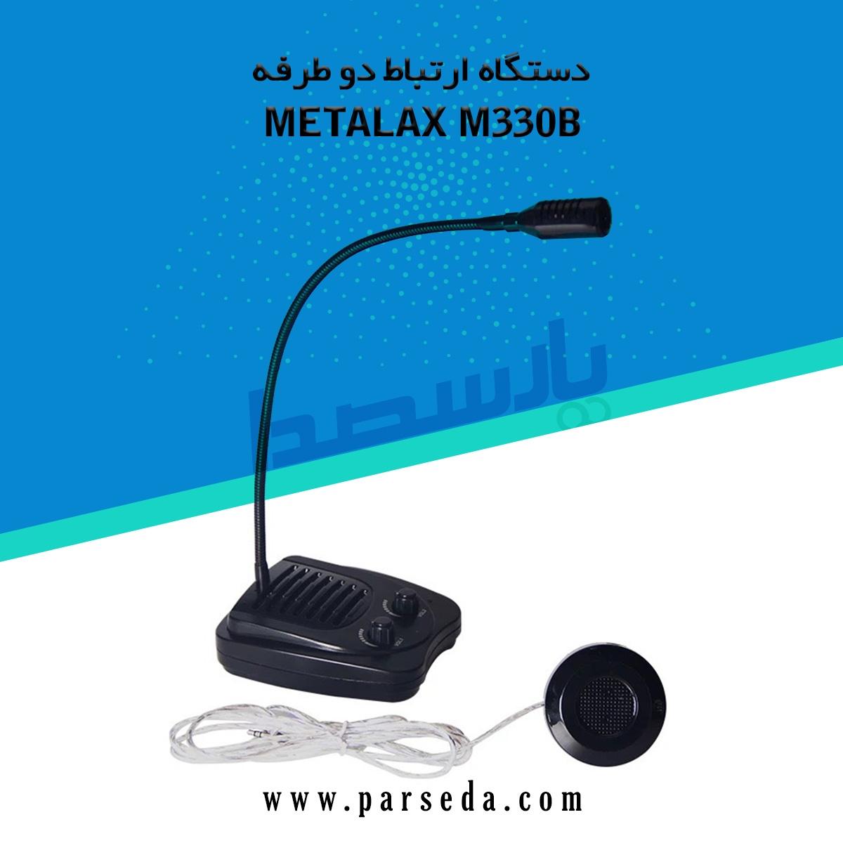 میکروفون گیشه سیستم ارتباط دو طرفه metalax