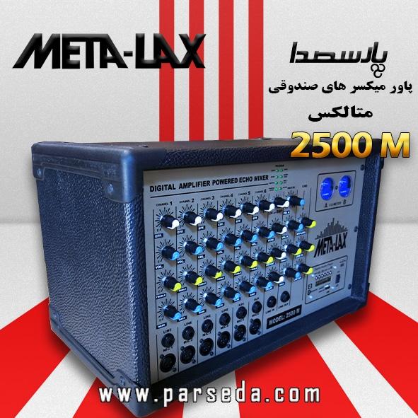 پاور میکسر metalax 2500