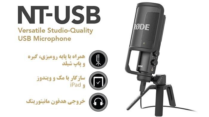 میکروفون استودیویی USB مدل RODE NT USB