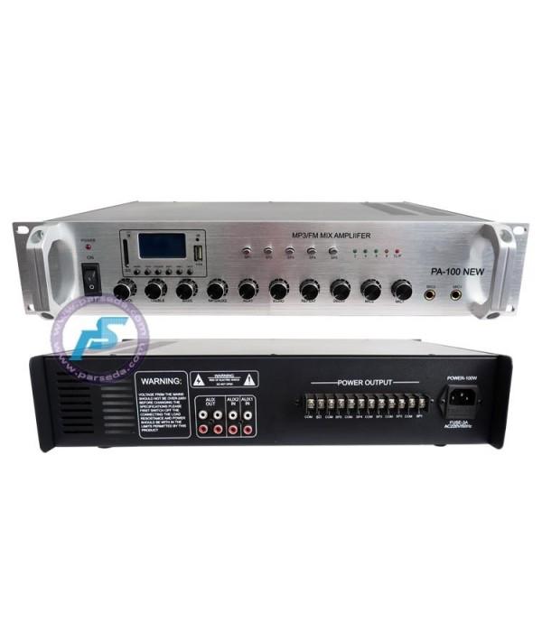 دستگاه مرکزی صوت CHAIRMAN - PA100