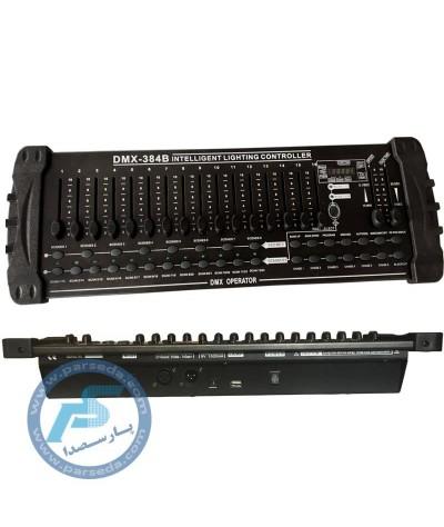 کنترلر یا میکسر نور DMX - 384