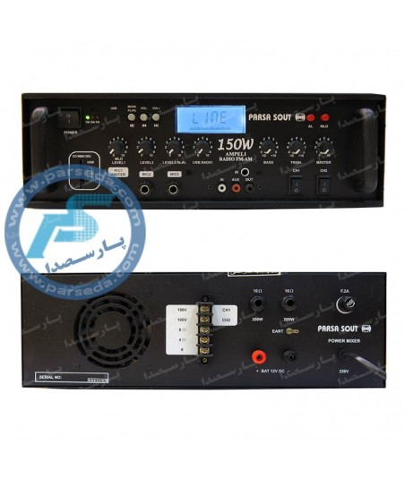 امپلیفایر مرکزی پارسا 150 رادیو زون دار