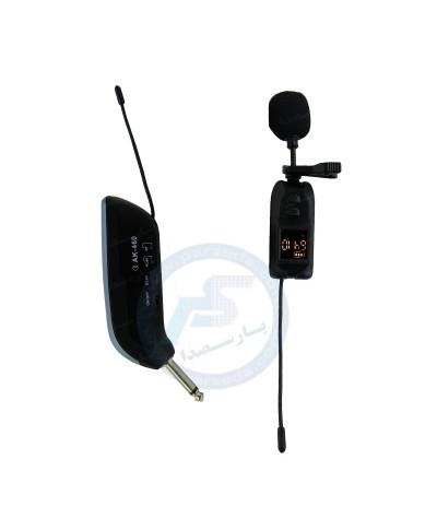میکروفون بیسیم یقه ای AK - 4601