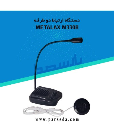 ارتباط دو طرفه METALAX - M330B