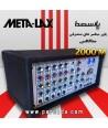 پاورمیکسر صندوقی METALAX - 2000M