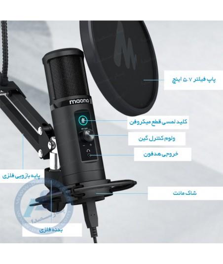 میکروفن USB استودیویی MAONO - AU PM422