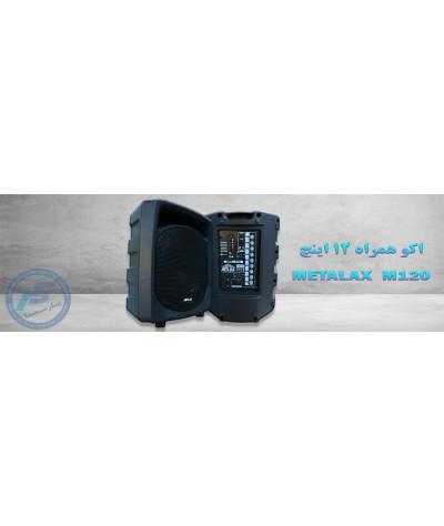 مشخصات فنی اسپیکر همراه metalax m120