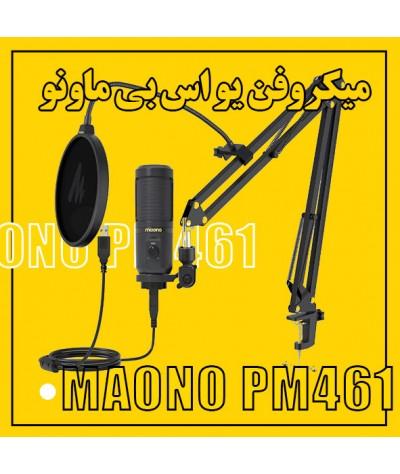 میکروفن پادکست maono pm461