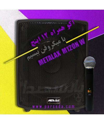 اسپیکر پرتابل با میکروفن بیسیم metalax m120