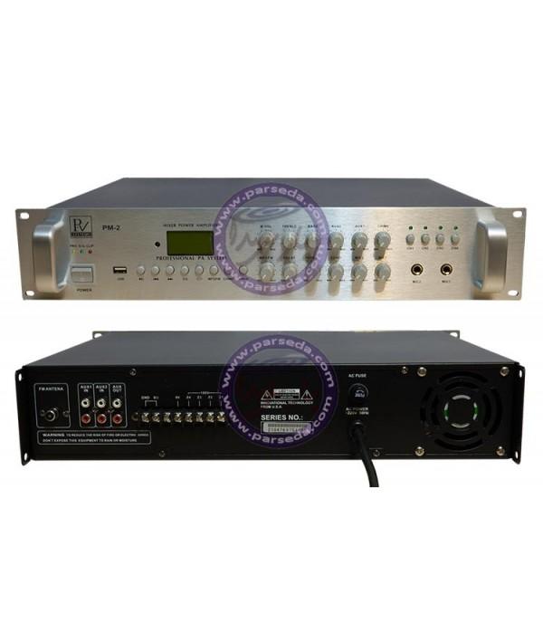دستگاه مرکزی صوت PV سری PM2300