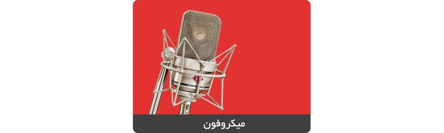میکروفون استودیویی USB