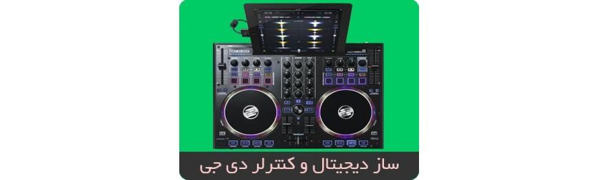 ساز دیجیتال کنترلر دی جی DJ