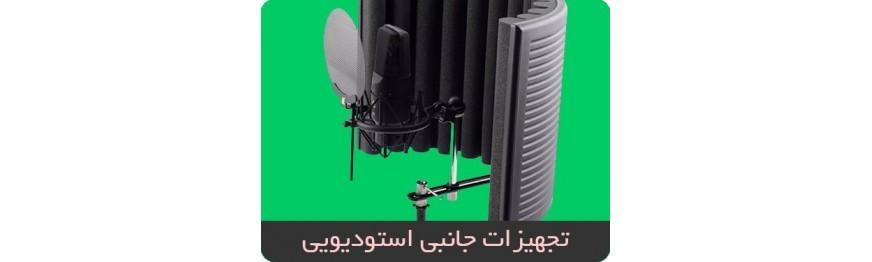 تجهیزات جانبی استودیویی