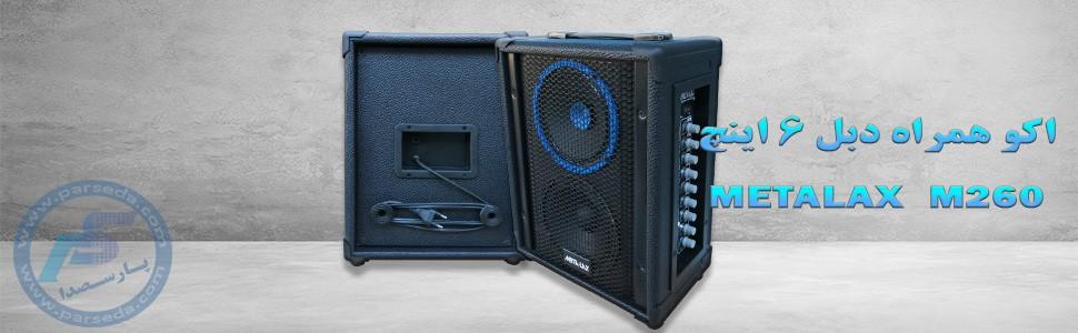 اکو همراه 6 اینچ متالکس metalax m260