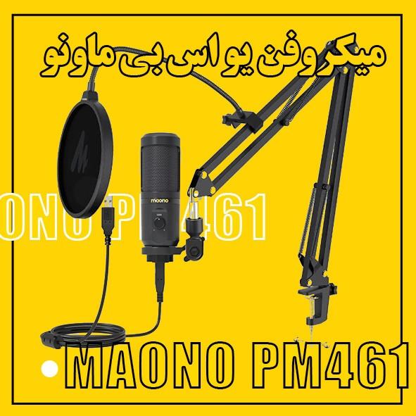 پکیج استودیویی maono pm461